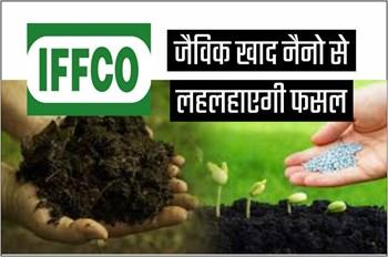 IFFCO: यूरिया नहीं अब जैविक खाद नैनो से लहलहाएगी खेतों में फसल, बढ़वार रुकने पर 2 से 3 दिन में होगा असर
