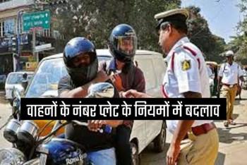 30 अक्टूबर से बदलने वाले हैं वाहनों के नंबर प्लेट के नियम, 10,000 रुपए के जुर्माने से बचने के लिए करें 5 मिनट का ये काम