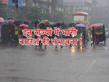 जानें! आगामी 24 घंटों का सम्पूर्ण भारत का मौसमी पूर्वानुमान