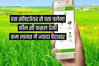 Good News: अब किसानों को सॉफ्टवेयर बताएगा की कौन सी फसल देगी कम लागत में ज्यादा पैदावार, पढ़ें पूरी खबर