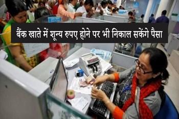 Bank Special Scheme: बैंक खाते में शून्य रुपए होने पर भी निकाल सकेंगे पैसा