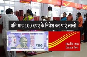 Post Office Scheme: हर महीने महज 100 रुपए का निवेश करें और 5 साल बाद पाएं 21 लाख रुपए, जानें क्या है ये स्कीम