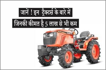 Top Tractors in India: 5 लाख से भी कम कीमत के ट्रैक्टर्स की सूची, जानें कीमत और फीचर्स