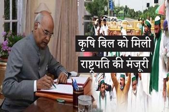 Farm Bill 2020: संसद के बाद कृषि बिल को राष्ट्रपति रामनाथ कोविंद ने दी मंजूरी,  बना कानून