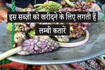इस सब्ज़ी को खरीदने के लिए लगती हैं लम्बी कतारें, भारत में सिर्फ यहाँ मिलती है