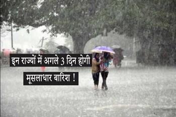 Monsoon Alert! देश के इन राज्यों में अगले 3 दिन मानसून बरपाएगा जाते -जाते भी अपना कहर