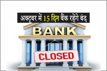 अक्टूबर माह में लगातार एक सप्ताह तक बैंक रहेंगे बंद, चेक करें छुट्टियों की पूरी लिस्ट