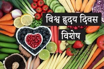 World Heart Day:  अगर दिल की सेहत को रखना है स्वस्थ, तो अपनी डाइट में शामिल करें ये खाद्य पदार्थ