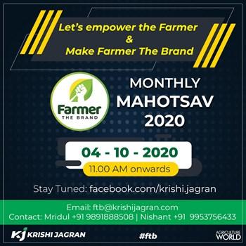 4 अक्टूबर को कृषि जागरण मनाएगा #ftb अभियान के तहत मासिक महोत्सव