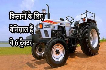 किसानों के लिए बेमिसाल हैं ये 6 ट्रैक्टर, जानें कीमत और फीचर्स