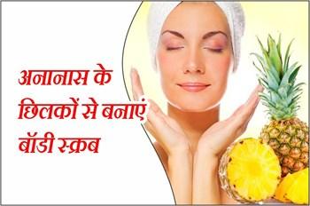 Pineapple Skin Benefits:  अनानास के छिलकों से बनाएं बॉडी स्क्रब, चमकदार त्वचा के साथ मिलेंगे कई अन्य फायदे