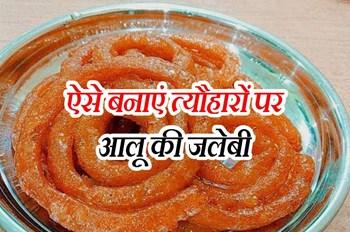 Aalu ki Jaleebi Recipe: ऐसे बनाएं त्यौहारी सीजन में घर पर आलू की स्वादिष्ट जलेबी, पढ़ें बनाने की पूरी विधि