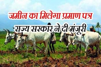 खुशखबरी ! ग्रामीणों को जमीन का प्रमाण पत्र देगी राज्य सरकार, कैबिनेट की बैठक में मिली मंजूरी