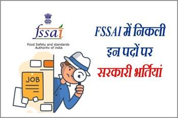 FSSAI Recruitment 2020: खाद्य विभाग में निकली इन पदों पर भर्तियां, जल्द करें आवेदन