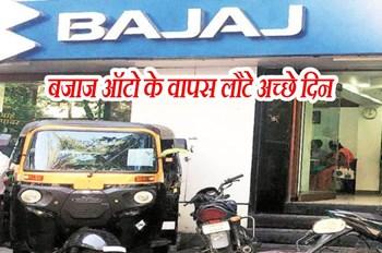 Bajaj Sales Report: बजाज ऑटो ने वाहन बिक्री में दर्ज की 10% बढ़ोतरी, जानें क्या था पिछले साल का रिकॉर्ड