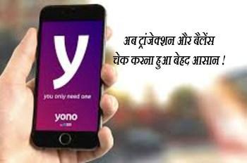YONO SBI: बिना लॉग इन किए सिर्फ 3 क्लिक्स में ट्रांसफर करें पैसा, पासबुक और बैलेंस चेक करने की भी सुविधा