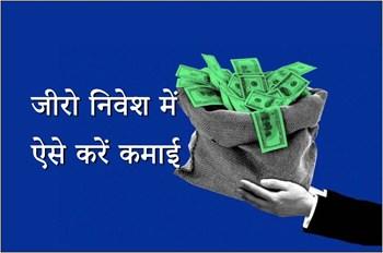 Zero Investment Business: बिना निवेश के घर बैठे शुरू करें ये 3 बिजनेस, होगी जीरो लागत में अच्छी कमाई!