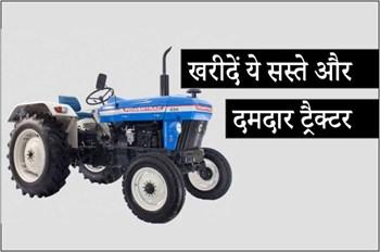 Top Farm Tractor Price List: त्यौहारी सीजन पर खरीदें ये किफायती और दमदार ट्रैक्टर, पढ़ें पूरी सूची