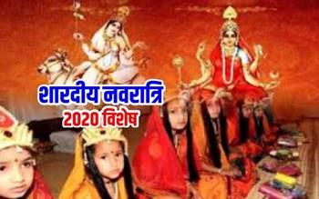 Shardiya Navratri 2020: नवरात्रि में कन्या पूजन करते समय कुछ बातों का रखें विशेष ध्यान, घऱ में आएगी सुख और समृद्धि