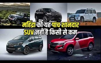 महिंद्रा की यह पांच शानदार SUV नहीं है किसी से कम, जानें फीचर्स और कीमत
