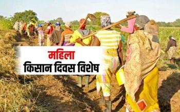 महिला किसान दिवस विशेष : पढ़िए, देश की 5 सफल महिला किसानों की प्रेरणादायक कहानी