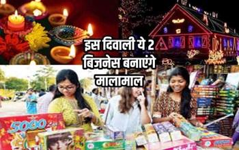 Diwali Business Ideas:  दिवाली के लिए कम लागत में शुरू करें ये 2 बिजनेस, कमाएं बेहतरीन मुनाफ़ा