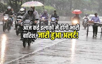 Weather Forecast: आज यहां होगी भारी बारिश, IMD ने जारी किया 'येलो' अलर्ट!