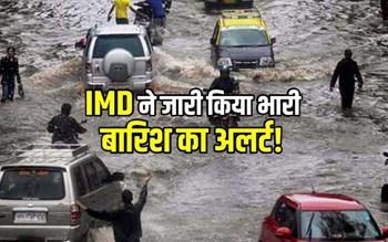 Weather Update: आज इन राज्यों में हो सकती है भारी बारिश, IMD ने जारी किया अलर्ट