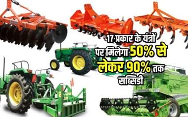 Agriculture Equipment Subsidy: कृषि यंत्रों पर 90% सब्सिडी पाने के लिए जल्द करें आवेदन
