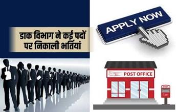 Indian Post Office Recruitment 2020: 10वीं और 12वीं पास वालों के लिए डाक विभाग ने निकाली भर्तियां, जल्द इस लिंक से करें आवेदन