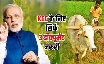 खुशखबरी! 1.5 करोड़ किसानों को KCC के तहत मिला 1.35 लाख करोड़ रुपये लोन, आप भी ऐसे कर सकते हैं आवेदन