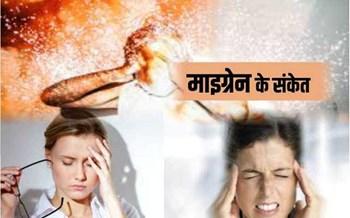 Migraine Attack: माइग्रेन से पीड़ित लोग इन संकेतों पर दें ध्यान, नहीं तो बढ़ सकती है परेशानी
