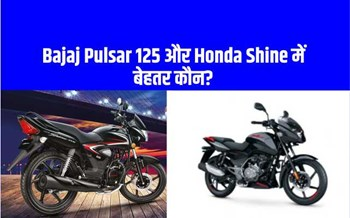Bajaj Pulsar 125 और Honda Shine में बेहतर कौन?