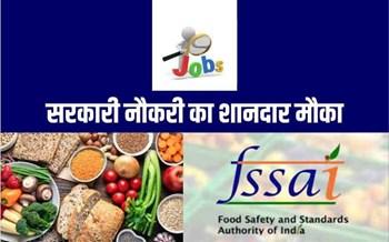 FSSAI Recruitment 2020: एफएसएसएआई के कई पदों पर हो रही हैं भर्तियां, जल्द करें इस लिंक से आवेदन