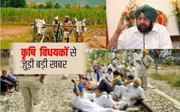 Farm Bill 2020: पंजाब ने दिया केंद्र सरकार के कृषि विधेयकों को रद्द करने का प्रस्ताव, जानिए क्यों?