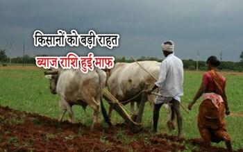 खुशखबरी! राज्य सरकार ने किसानों को दी बड़ी राहत, 61.49 करोड़ रुपये ब्याज राशि की माफ