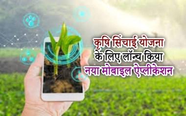 PM Krishi Sinchai Scheme: सरकार ने कृषि सिंचाई योजना के लिए लॉन्च किया नया Mobile Application, किसानों के लिए होगा फायदेमंद