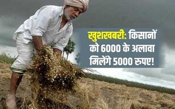 किसानों को 6000 के अलावा मिलेंगे 5000 रुपए, जानिए क्या है पीएम किसान के अलावा नई स्कीम