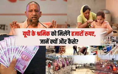 श्रमिकों को भ्रमण-तीर्थ के लिए 12 हजार और उनकी बेटियों को किताबों के लिए मिलेंगे 7,500 रुपए, जानें क्या हैं ये खास योजनाएं