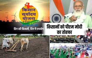 Kisan Suryoday Yojana के तहत 17 लाख किसानों को सुबह 5 बजे से रात के 9 बजे तक मिलेगी बिजली, जानें इस योजना की खासियत