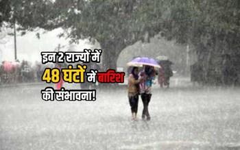Weather Update: आज इन दो राज्यों में बारिश की संभावना, जानें अपने यहां का मौसम पूर्वानुमान