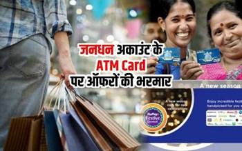 Jan Dhan Account ATM:  त्योहारी सीजन में जनधन अकाउंट के एटीएम कार्ड से खरीदारी करने पर 65% तक की छूट, पढ़िए कैसे मिलेगा लाभ