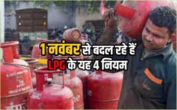 LPG Cylinder Price Update: 1 नवंबर से बदल रहे हैं यह 4 नियम, आम आदमी के लिए जानना है बहुत जरूरी