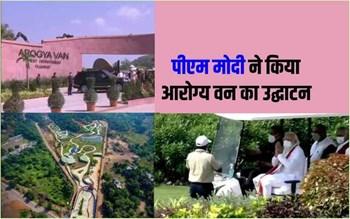 पीएम नरेंद्र मोदी ने किया Aarogya Van का उद्घाटन, 17 एकड़ जमीन में फैले वन में हैं तकरीबन 5 लाख औषधियां