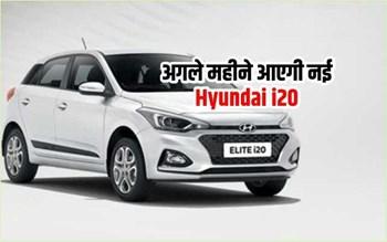 5 नवंबर को Hyundai India लॉन्च करेगी नई कार, जानें इसके धांसू फीचर्स