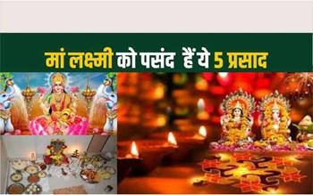 Diwali 2020: दिवाली की पूजा में मां लक्ष्मी को चढ़ाएं 5 प्रकार के प्रसाद, हो जाएंगी प्रसन्न