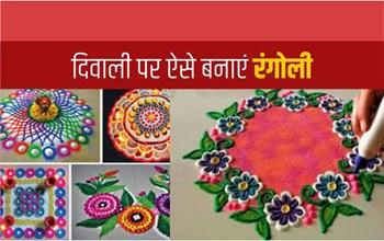 Rangoli Designs: दिवाली पर कम समय में ऐसे तैयार करें रंगोली, यहां पर जानें आसान टिप्स