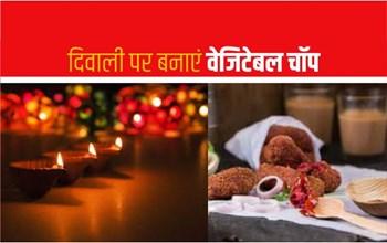 Diwali 2020: दिवाली के दिन लंच या डिनर में बनाएं Vegetable Chop, ये रही विधि