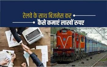 Business Idea: कम पूंजी में भारतीय रेलवे के साथ शुरू करें नया बिजनेस, कैसे कमाएं लाखों रुपए?