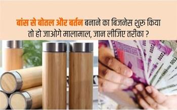 Bamboo Bottle Business:  ये आइडिया आपको बना सकता है बड़ा बिजनेसमैन, कम निवेश में कैसे करें ये कारोबार?